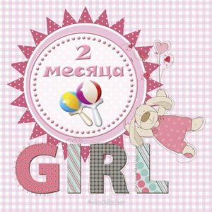 Открытка с поздравление с 2 месяцами скачать бесплатно на сайте otkrytkivsem.ru