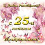 Открытка с поздравление с 25 летием скачать бесплатно на сайте otkrytkivsem.ru