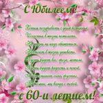 Открытка с поздравление с юбилеем 60 лет скачать бесплатно на сайте otkrytkivsem.ru