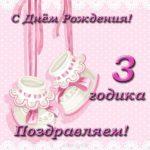 Открытка с поздравлением 3 годика скачать бесплатно на сайте otkrytkivsem.ru