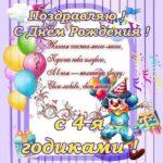 Открытка с поздравлением 4 года скачать бесплатно на сайте otkrytkivsem.ru