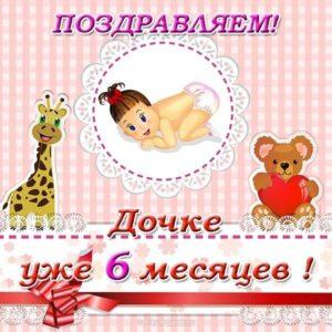 Открытка с поздравлением 6 месяцев дочке скачать бесплатно на сайте otkrytkivsem.ru