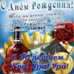 Открытка с поздравлением 90 лет скачать бесплатно на сайте otkrytkivsem.ru