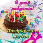 Открытка с поздравлением девочки 12 лет скачать бесплатно на сайте otkrytkivsem.ru