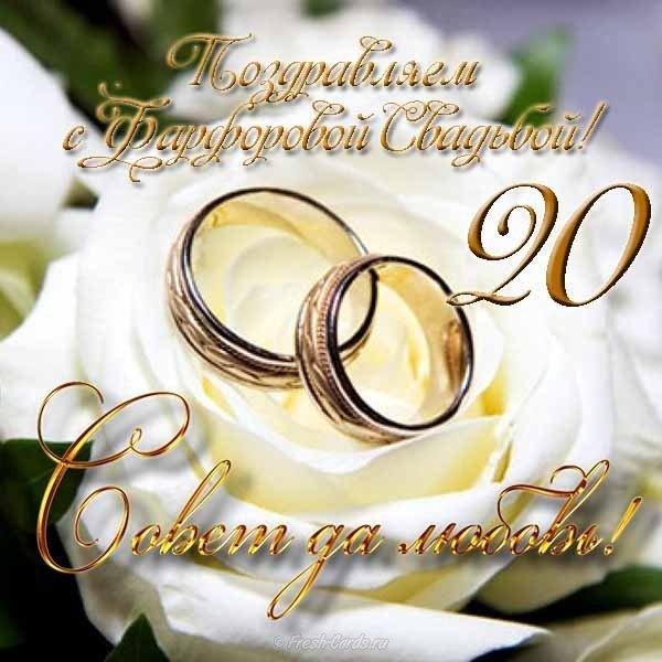 Открытка с поздравлением фарфоровой свадьбы скачать бесплатно на сайте otkrytkivsem.ru