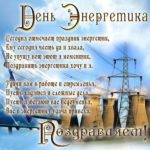 Открытка с поздравлением к дню энергетика скачать бесплатно на сайте otkrytkivsem.ru