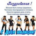Открытка с поздравлением ко дню милиции скачать бесплатно на сайте otkrytkivsem.ru
