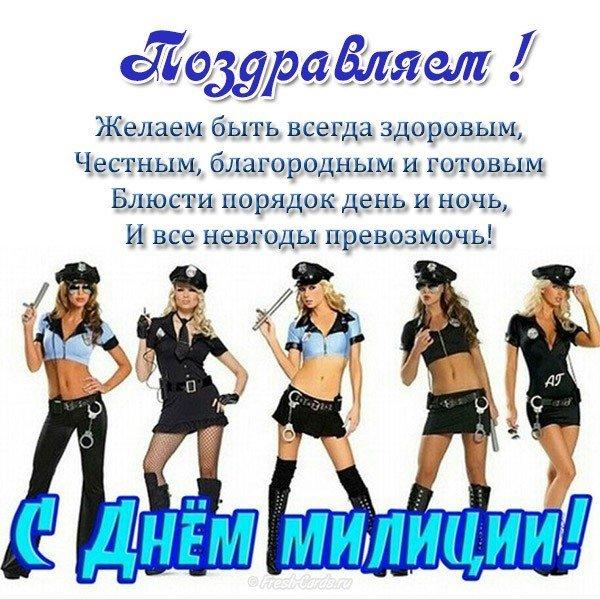 С днем украинской милиции открытки