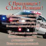 Открытка с поздравлением ко дню полиции скачать бесплатно на сайте otkrytkivsem.ru