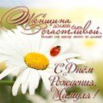 Открытка с поздравлением маме на день рождения скачать бесплатно на сайте otkrytkivsem.ru
