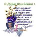 Открытка с поздравлением на 1 год скачать бесплатно на сайте otkrytkivsem.ru