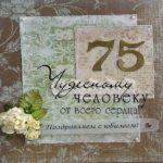 Открытка с поздравлением на 75 лет женщине скачать бесплатно на сайте otkrytkivsem.ru