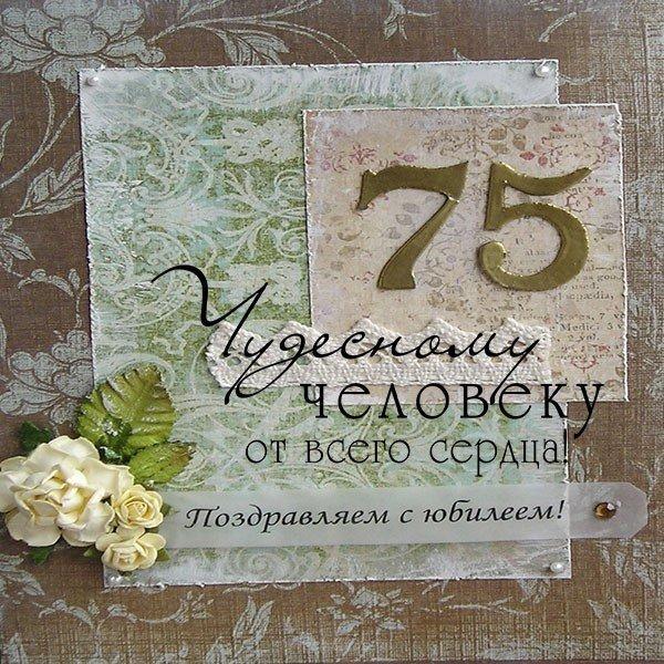 Надписью, открытка с юбилеем 75 летием