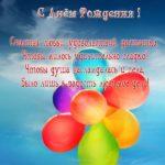 Открытка с поздравлением на день рождения женщине скачать бесплатно на сайте otkrytkivsem.ru