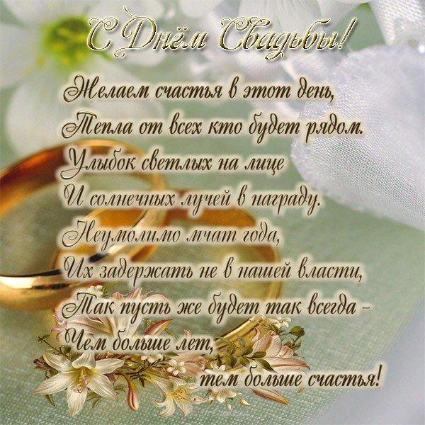 Поздравления с четвертой годовщиной свадьбы открытки красивые со стихом