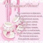 Открытка с поздравлением о рождении ребенка скачать бесплатно на сайте otkrytkivsem.ru