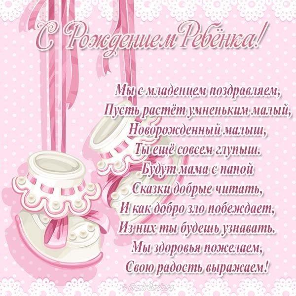 Поздравление с дочей