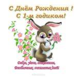 Открытка с поздравлением с 1 годом скачать бесплатно на сайте otkrytkivsem.ru