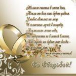 Открытка с поздравлением с бракосочетанием скачать бесплатно на сайте otkrytkivsem.ru