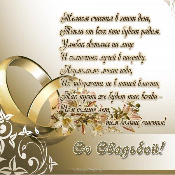 Любовью прикольные, открытки с бракосочетанием с текстом