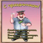 Открытка с поздравлением с днем милиции скачать бесплатно на сайте otkrytkivsem.ru