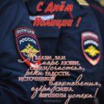 Открытка с поздравлением с днем полиции скачать бесплатно на сайте otkrytkivsem.ru