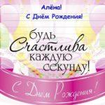 Открытка с поздравлением с днем рождения Алене скачать бесплатно на сайте otkrytkivsem.ru