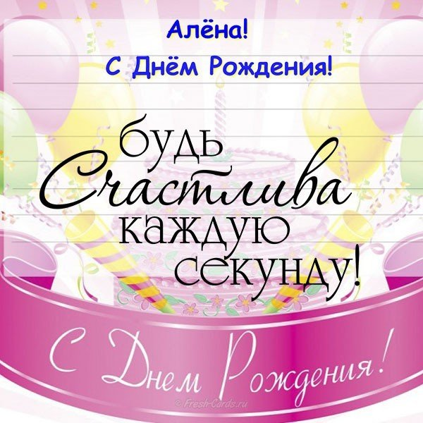 Поздравления алену с днем рождения открытка, для девушки февраля