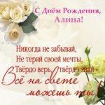 Открытка с поздравлением с днем рождения Алине скачать бесплатно на сайте otkrytkivsem.ru