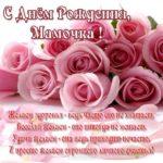 Открытка с поздравлением с днем рождения маме скачать бесплатно на сайте otkrytkivsem.ru