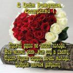Открытка с поздравлением с днем рождения сестре скачать бесплатно на сайте otkrytkivsem.ru