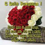 Открытка с поздравлением с днём рождения девушке скачать бесплатно на сайте otkrytkivsem.ru