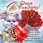 Открытка с поздравлением с годиком скачать бесплатно на сайте otkrytkivsem.ru