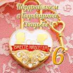 Открытка с поздравлением с годовщиной 6 лет скачать бесплатно на сайте otkrytkivsem.ru