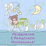 Открытка с поздравлением с рождением племянника скачать бесплатно на сайте otkrytkivsem.ru