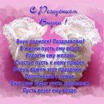 Открытка с поздравлением с рождением внука скачать бесплатно на сайте otkrytkivsem.ru