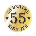 Открытка с поздравлением юбилей 55 скачать бесплатно на сайте otkrytkivsem.ru
