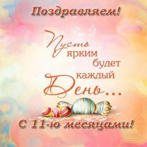 Открытка с поздравлениями 11 месяцев скачать бесплатно на сайте otkrytkivsem.ru