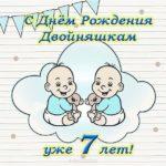 Открытка с поздравлениями 7 лет двойняшки скачать бесплатно на сайте otkrytkivsem.ru