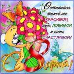 Открытка с поздравлениями 8 марта детская скачать бесплатно на сайте otkrytkivsem.ru