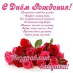 Открытка с поздравлениями бабушке на день рождения скачать бесплатно на сайте otkrytkivsem.ru