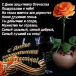 Открытка с поздравлениями на 23 февраля папе скачать бесплатно на сайте otkrytkivsem.ru