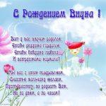 Открытка с поздравлениями о рождении внука скачать бесплатно на сайте otkrytkivsem.ru