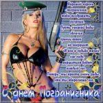 Открытка с поздравлениями с днем пограничника скачать бесплатно на сайте otkrytkivsem.ru