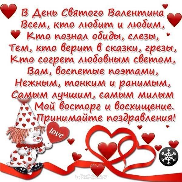 otkrytka s pozdravleniyami sv valentina