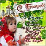 Открытка с поздравлениями Троицы скачать бесплатно на сайте otkrytkivsem.ru