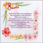 Открытка с поздравлениями учителям на 8 марта скачать бесплатно на сайте otkrytkivsem.ru