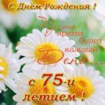 Открытка с поздравлениями женщине на 75 лет скачать бесплатно на сайте otkrytkivsem.ru