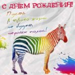 Открытка с пожеланиями мужчине в день рождения скачать бесплатно на сайте otkrytkivsem.ru
