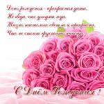 Открытка с пожеланиями на день рождения женщине скачать бесплатно на сайте otkrytkivsem.ru
